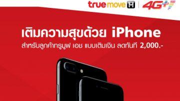 พิเศษ!!! ทรูมูฟ เอช จัดราคาโปรโมชั่น iPhone ลดทันที 2,000 บ. สำหรับลูกค้าเติมเงินเท่านั้น