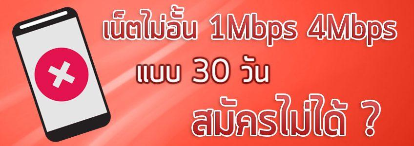 ทำไมสมัครเน็ตไม่ลดสปีด 1Mbps 4Mbps แบบรายเดือน 30 วันไม่ได้?