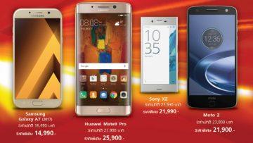 ทรูมูฟ เอช มอบส่วนลดสมาร์ทโฟน 4G สุดคุ้ม สูงสุดถึง 2,000 บาท สำหรับลูกค้าแบบเติมเงิน