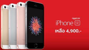 โปรแรงรับวาเลนไทน์!!! ทรูมูฟ เอช จัดราคา iPhone SE ในราคาส่วนลดสูงสุด 70% ในราคาเริ่มต้นเพียง 4,900 บาทเท่านั้น