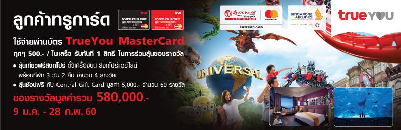 ทรูมูฟ เอช ให้คุณได้ลุ้น เที่ยวฟรีที่สิงคโปร์ หรือช้อปฟรี เพียงใช้จ่ายผ่านบัตรทรูยูมาสเตอร์การ์ด
