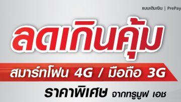 โปรแรงสุดคุ้ม!!! ทรูมูฟ เอชให้คุณเป็นเจ้าของเครื่อง 4G/3G ได้ในราคาเบาๆ เฉพาะที่ 7-Eleven เท่านั้น