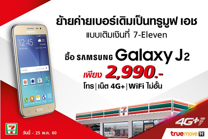 ทรูมูฟ เอช ให้คุณเป็นเจ้าของสมาร์ทโฟนสุดฮิต Samsung Galaxy J2 ในราคาเพียง 2,990 บาท สำหรับลูกค้าย้ายค่ายแบบเติมเงินเท่านั้น