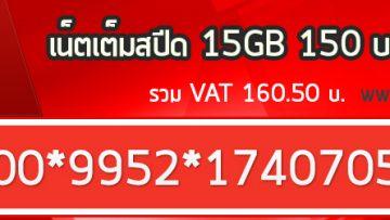 เน็ตทรู 15GB 150 บาท 15 วัน  เน็ตเต็มสปีดไม่ลดความเร็ว