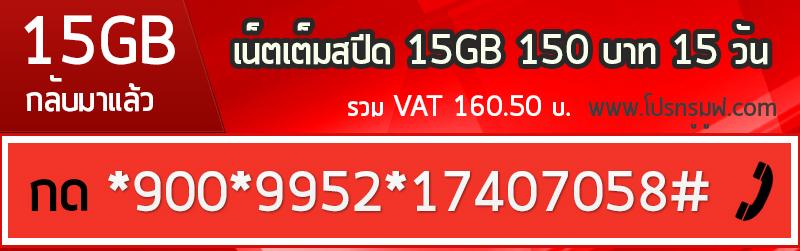 โปรเน็ตทรู 15GB 150 บาท