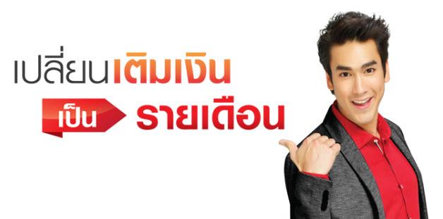 คุ้มเวอร์!!! เปลี่ยนจากเติมเงินเป็นรายเดือนทรูมูฟ เอช วันนี้! รับฟรี Samsung Galaxy J2