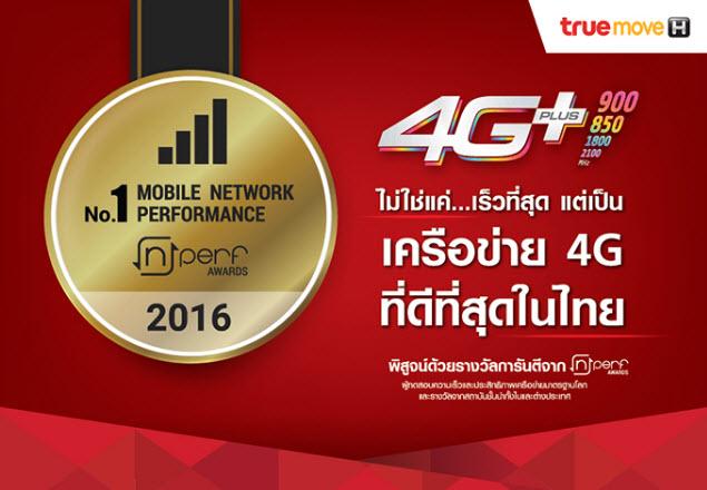 ทรูมูฟ เอช ตอกย้ำความสำเร็จในการพัฒนาเครือข่ายประสิทธิภาพสูงด้วยการคว้ารางวัลเครือข่าย 4G ที่ดีที่สุดในไทย จาก nPerf