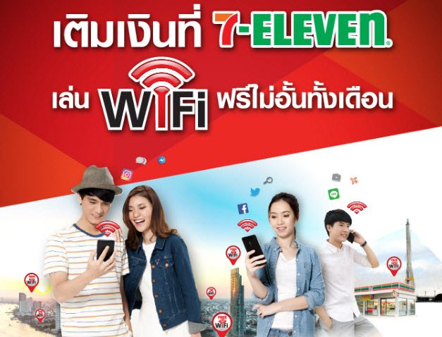 เล่น WiFi ทรูมูฟ เอช ฟรี! ทุกที่ทั่วไทย เมื่อเติมเงินที่ 7-Eleven วันนี้!!!