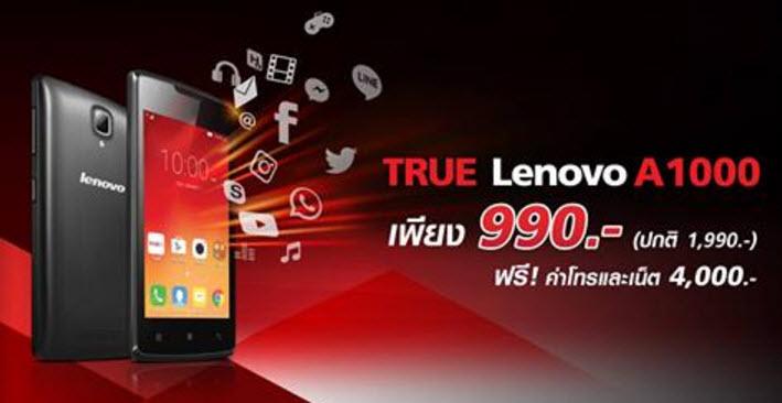เปิดเบอร์ใหม่ทรูมูฟ เอชแบบเติมเงิน ก็สามารถเป็นเจ้าของ True Lenovo A1000 ในราคาเพียง 990 บาทเท่านั้น!!!