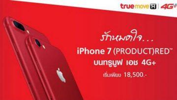 รักหมดใจ!!! กับ iPhone 7 (PRODUCT)RED พร้อมข้อเสนอและส่วนลดมากมาย จากทรูมูฟ เอช ในราคาเริ่มต้นเพียง 18,500 บาท