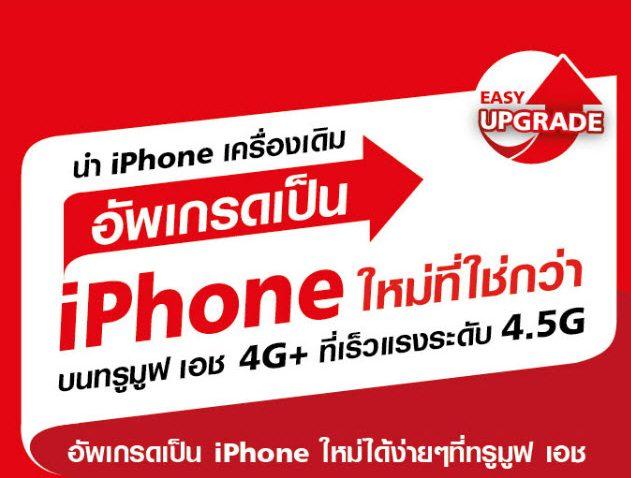 ทรูมูฟ เอช ใจป้ำ มอบข้อเสนอสุดพิเศษ!!! นำ iPhone เครื่องเดิมมาอัพเกรดเป็นรุ่นใหม่ รับส่วนลดสูงสุด 13,700 บาท