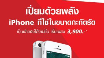 ทรูมูฟ เอช ให้คุณได้เป็นเจ้าของ iPhone รุ่นเล็กกระทัด ในราคาเริ่มต้นเพียง 3,900 บาทเท่านั้น