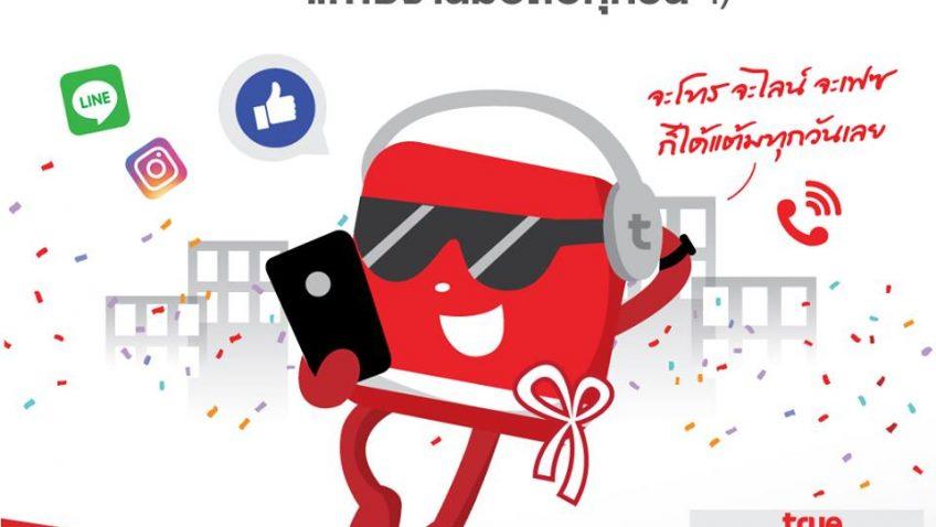 ทรูมูฟ เอช มอบของขวัญแทนคำขอบคุณ มอบโบนัสเน็ตฟรี โทรฟรี และช้อปฟรีทั้งทรูช้อป สำหรับลูกค้าแบบเติมเงินเท่านั้น