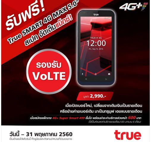 แจกไปเลย!!! เพียงเปลี่ยนมาใช้รายเดือนทรูมูฟ เอช รับฟรีสมาร์ทโฟน True Smart 4G MAX 5.0″
