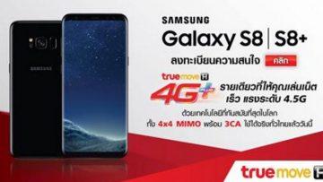 ทรูมูฟ เอช เปิดให้ลงทะเบียนแสดงความสนใจ Samsung Galaxy S8 แล้ววันนี้  พร้อมสิทธิพิเศษมากมายก่อนใคร อย่าช้า คลิกเลย!!!