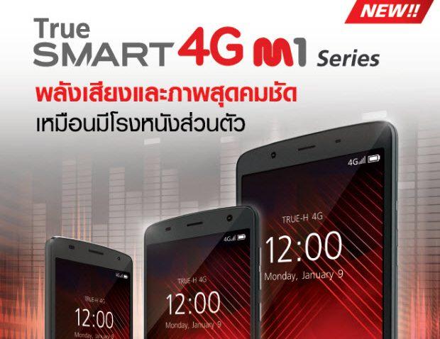 คมชัดทั้งภาพทั้งเสียง กับ True Smart 4G M1 Series ในราคาเริ่มต้นเพียง 990 บาท!!!