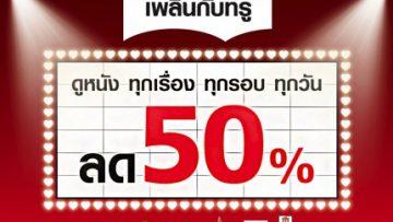 ฟินโดนใจ คอหนังต้องไม่พลาด!!! ลูกค้าทรู รับสิทธิ์ซื้อตั๋วหนัง ลด 50% ทุกเรื่อง ทุกรอบ