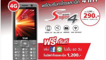 โปรแรง!!! เอาใจลูกค้าเติมเงินด้วยสมาร์ทโฟน 4G และมือถือ 3G ในราคาเริ่มต้นเพียง 290 บาท พร้อมโบนัสค่าโทรและเน็ต ฟรี!