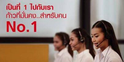 ทรูฯ เปิด Walk-In Interview รับสมัครงานครั้งยิ่งใหญ่ Full-time/Part-time สำหรับเขตกรุงเทพฯ,นนทบุรี,ปทุมธานีและสมุทรปราการ