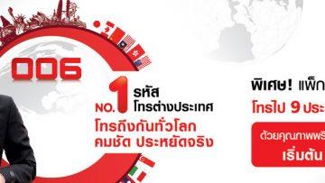 ทรูมูฟ เอช แนะนำแพ็คเกจโทร 9 ประเทศอาเซียนในราคาประหยัดสุดคุ้มด้วยเบอร์ 006