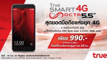 เป็นเจ้าของสมาร์ทโฟนจากทรูรุ่นใหม่ล่าสุด True SMART 4G Octa 5.5″ ราคาเพียง 990 บาทเท่านั้น