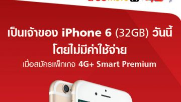 ทรูมูฟ เอช ให้คุณได้เป็นเจ้าของ iPhone 6 ฟรี! ไม่มีค่าใช้จ่าย เพียงสมัครแพ็คเกจที่ร่วมรายการ