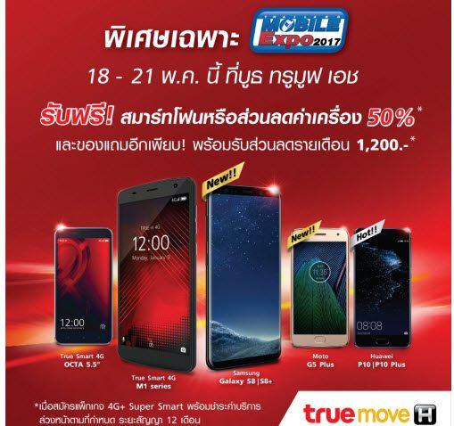 ทรูมูฟ เอช จัดโปรโมชั่นพิเศษ กับสมาร์ทโฟนรุ่นยอดนิยม ในงาน Thailand Mobile Expo 2017 วันที่ 18-21 พฤษภาคม 2017