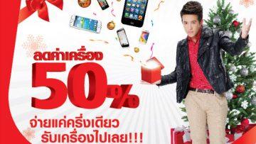 ดีต่อใจ ใครๆก็อยากใช้! ทรูมูฟ เอช มอบส่วนลดสมาร์ทโฟน 4G สูงสุด 50% สำหรับลูกค้าแบบเติมเงิน