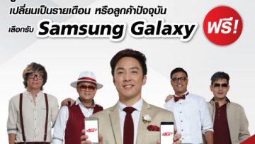 โปรสุดคุ้ม!!! เลือกรับ Samsung Galaxy J1 หรือ J2 ได้ฟรี เพียงสมัครแพ็คเกจที่ร่วมรายการจากทรูมูฟ เอช