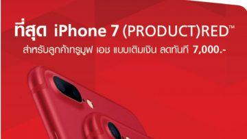 ทรูมูฟ เอช ให้ลูกค้าแบบเติมเงินได้สัมผัส iPhone 7 รุ่นใหม่ล่าสุด ในราคาส่วนลดถึง 7,000 บาท