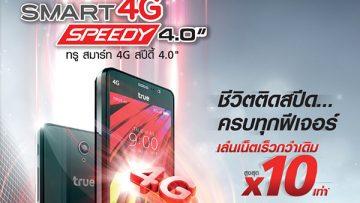 โอกาสสุดท้าย หมดแล้วหมดเลย รับฟรี! สมาร์ทโฟน True Smart 4G Speedy 4.0″