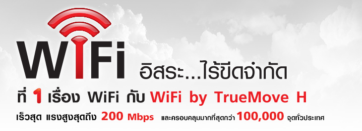 ทรูมูฟ เอช ของขวัญขอบคุณลูกค้าแบบเติมเงิน เพียงเติมเงินทรูมูฟ เอช ก็ได้เล่น WiFi ฟรีทั่วไทย!!!