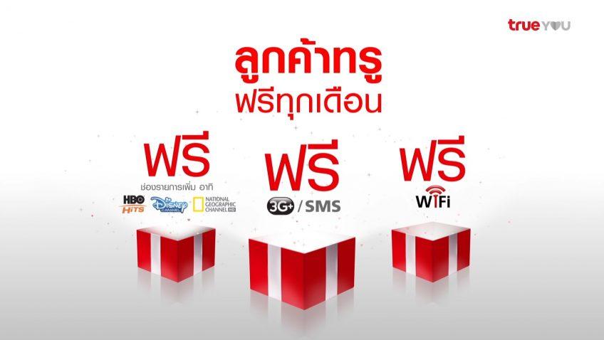 เน็ตฟรีทรูมูฟ แจกเน็ตฟรี โทรฟรี  SMS ฟรี  WiFi ฟรี ลูกค้าทรูต้องไม่พลาด!!!