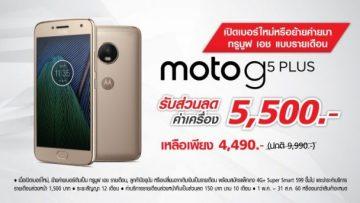 โปรโมชั่นพิเศษ!!! Moto G5 Plus จากราคาปกติ 9,990 ลดเหลือ 4,490 บาทเท่านั้น