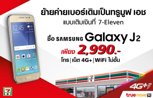 ทรู จัดโปรย้ายค่ายเบอร์เดิม หรือเปิดเบอร์ใหม่ ที่ 7-Eleven รับส่วนลดมือถือ Samsung J2