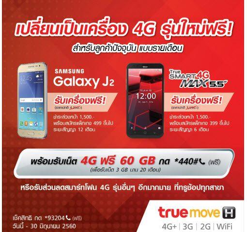 ถอยสมาร์ทโฟน 4G เครื่องใหม่กับทรูมูฟ เอช คุ้ม!!! ทั้งลดทั้งแจก พร้อมเน็ตฟรีไปเลย