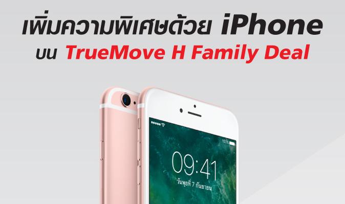 ทรูมูฟ เอช ส่งโปร Family Deal รับสิทธิพิเศษหรือส่งต่อให้คนพิเศษ กับส่วนลดค่าเครื่อง iPhone พร้อมรับสิทธิ์โทรหากันฟรีระหว่างเบอร์