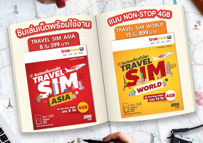 ไปต่างประเทศแบบสบายใจ เล่นเน็ตได้ในราคาสุดคุ้มกับ Travel Sim จากทรูมูฟ เอช