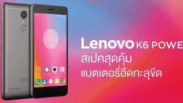 ทรูลดแรง กระแทกทุกสายตา!!! กับสมาร์ทโฟน Lenovo K6 Power ในราคาเพียง 1,990 บาท