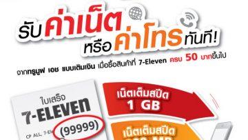 ใบเสร็จ 7-Eleven มีค่า…อย่าทิ้ง!!! นำมาแลกซื้อค่าโทรค่าเน็ตทันที