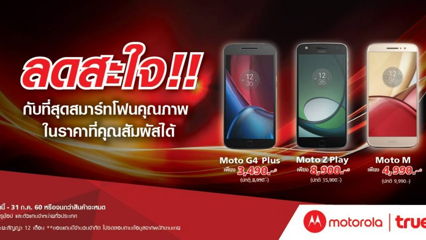 ทรูมูฟ เอช ลดสะใจ!! กับสุดยอดสมาร์ทโฟนคุณภาพ Moto Z Play , Moto G4 Plus และ Moto M ในราคาที่คุณสัมผัสได้