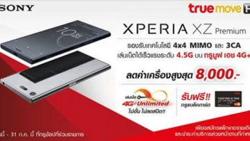 ทรูมูฟ เอช เปิดตัวโปรโมชั่น Sony Xperia XZ Premium พร้อมลดค่าเครื่องสูงสุด 8,000 บาท