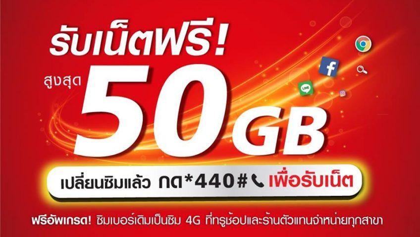 ชาวทรูมูฟ เอช แบบเติมเงิน เตรียมเฮ!!! อัพเกรดซิมเบอร์เดิมเป็นซิม 4G ฟรี แถมรับเน็ตฟรี สูงสุด 50GB