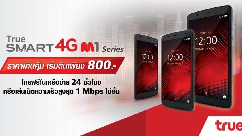 โปรดีจากทรูมูฟ เอช กับสมาร์ทโฟนและแท็บเล็ต True Smart 4G M1 Series ในราคาเพิ่มต้นเพียง 800 บาท