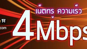 โปรเน็ตทรู 4Mbps ไม่ลดสปีด ความเร็วที่ดูคลิปได้ไม่สะดุด