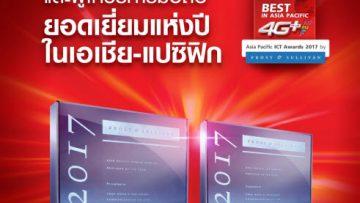 ทรูมูฟ เอช สุดยอด!!! คว้ารางวัลผู้ให้บริการโทรศัพท์เคลื่อนที่ในระบบ LTE รางวัลผู้ให้บริการโทรศัพท์เคลื่อนที่โดยองค์รวมแห่งปี 2560