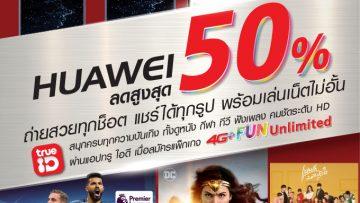 ทรูมูฟ เอช จัดโปรโมชั่นลดราคาค่าเครื่องสมาร์ทโฟน Huawei รุ่นยอดนิยม สูงสุดถึง 50%