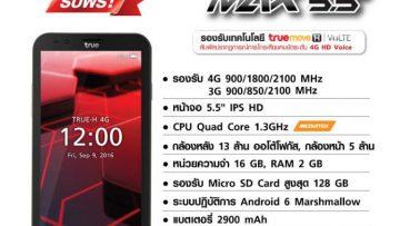 ทรูมูฟ เอช แจกเครื่องฟรี พร้อมความเร็วเน็ตแบบไม่ลดสปีด ไม่จำกัด บนเครือข่ายที่ดีที่สุดในไทย