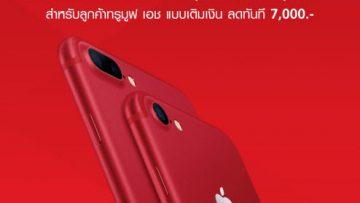 โปรโมชั่นส่วนลดค่าเครื่อง iPhone 7,000 บาท สำหรับลูกค้าแบบเติมเงินทรูมูฟ เอช