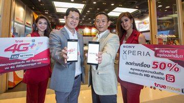 ใหม่!!! สมาร์ทโฟน SONY Xperia L1 รุ่นพิเศษเฉพาะลูกค้าทรูมูฟ เอช ลดค่าเครื่อง 50% เหลือเพียง 2,990 บาทเท่านั้น